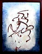 Inner Calligraphy #4 - $1000.00